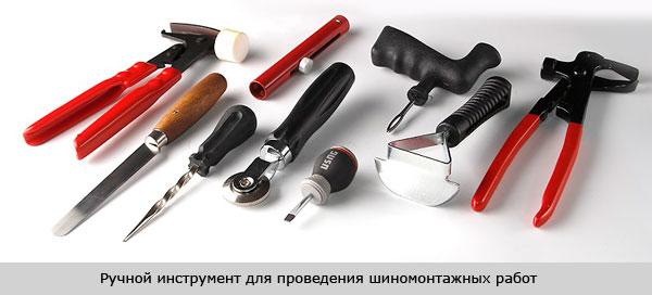 ручной инструмент для шиномонтажных работ