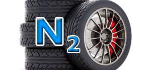 шины с азотом