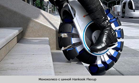 hankook flexup
