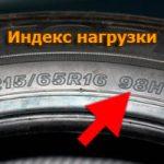 Индекс нагрузки шин — расшифровка обозначений