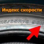 Индекс скорости шин — расшифровка обозначений